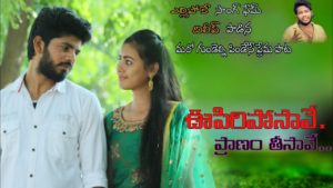 Oopiri Posave Pranam Thisave Emotional Love Song Download Naa songs - Naa  songs Private