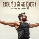 Aakasam Nee Haddura Songs