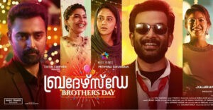 Brother's Day ringtones and bgm