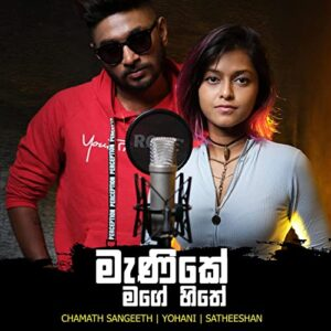 Manike Mage Hithe song