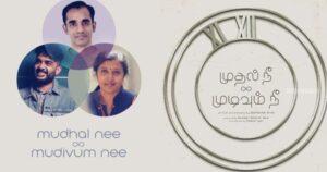 Mudhal Nee Mudivum nee ringtones and bgm